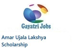 Amar Ujala Lakshya Scholarship