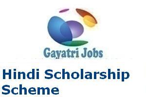 Hindi Scholarship Scheme