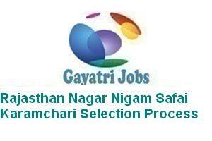 Rajasthan Nagar Nigam Safai Karamchari Selection Process