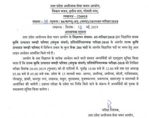 UP Mandi Parishad Admit Card