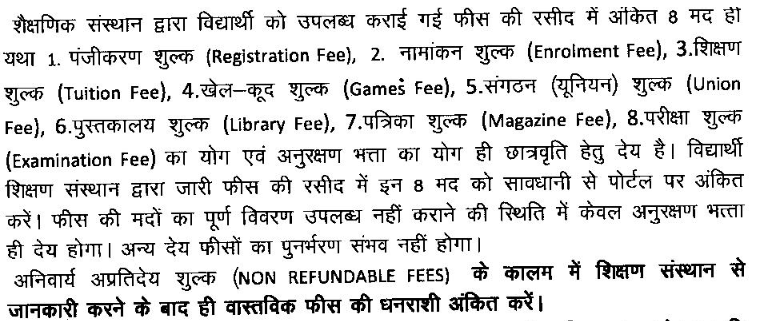 Rajasthan Scholarship 2019-20 sje rajasthan gov in scholarship Last Date