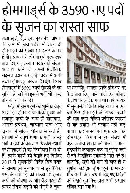 Uttarakhand Police Home Guard Recruitment
