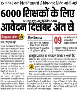 Bihar PSC Lecturer Recruitment